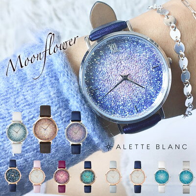 アレットブラン ALETTE BLANC レディース腕時計 ムーンフラワーコレクション (MoonFlower collection) スワロフスキー 全11色 2年保証付