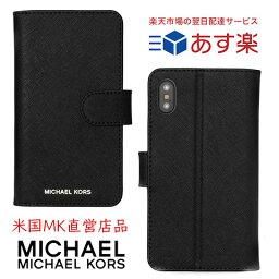 マイケルコース スマホケース マイケルコース iPHONEケース マイケルコース スマホケース 手帳型 MICHAEL KORS Phone Case for iPhone X iPHONE X iPHONE XS iPHONEX iPHONEXS対応 レザー 32H7GE7L5L ブラック あす楽 送料無料