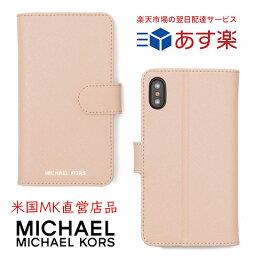 マイケルコース スマホケース ラスト1点限り マイケルコース iPHONEケース マイケルコース スマホケース 手帳型 MICHAEL KORS Phone Case for iPhone X iPHONE X iPHONE XS iPHONEX iPHONEXS対応 レザー 32H7GE7L5L ピンク あす楽 送料無料