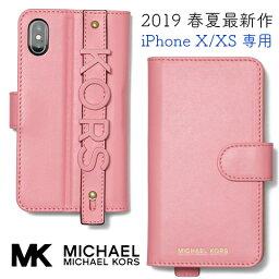 マイケルコース スマホケース 2019年春夏最新作 米国MK直営店品 マイケルコース iPHONEケース マイケルコース スマホケース 手帳型 MICHAEL KORS Phone Case for iPhone X iPHONE X iPHONE XS iPHONEX iPHONEXS 対応 レザー 32S9LE8L1L ピンク 海外取寄せ 送料無料