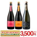 ワイン飲み比べセット 「サンテロ」お買い得!飲み比べ3本セット ワインセット