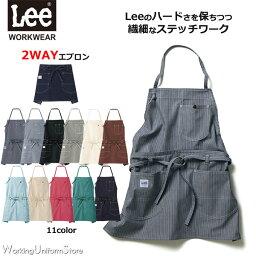 リー エプロン フード&サービス Lee 2WAYエプロン LCK79006 ストレッチデニム/ヒッコリー フェィスミックス