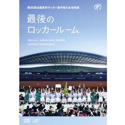 DVD(サッカー) 第96回 全国高校サッカー選手権大会 最後のロッカールーム vpbh14690