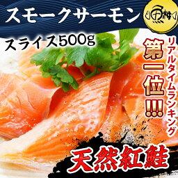 紅鮭 天然紅鮭スモークサーモンたっぷり500g(スライス/45〜55枚) 養殖ではない、天然希少種を使用 【スモークサーモン/サーモン/切り落とし/鮭/ひな祭り】 【ギフト/贈答】