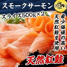紅鮭 天然紅鮭スモークサーモンたっぷり1kg(スライス/45〜55枚・500g×2セット) 養殖ではない、天然希少種を使用 【スモークサーモン/サーモン/切り落とし/鮭/ひな祭り】 【ギフト/贈答】