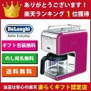 デロンギCMB6 【デロンギ コーヒーメーカー】エスプレッソマシンでも人気のDeLonghiドリップコーヒーメーカー。 ケーミックスブティック CMB6-MG [0]