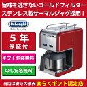 デロンギCMB6 【5年保証付】 デロンギ コーヒーメーカー CMB5T-RD レッド DeLonghi エスプレッソマシンでも有名なデロンギ [0]