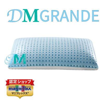 【正規販売店】【送料無料】 マニフレックス 高反発まくら DMグランデ magniflex まにふれっくす