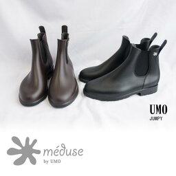 ウーモ ブーツ シューズ 靴 レディース ◆ レインブーツ サイドゴア ラバー MEDUSE by UMO ウーモ 長靴 雨靴 大人カジュアル