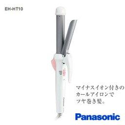 パナソニック EH-HT10-W パナソニック カールアイロン 26mm イオニティ
