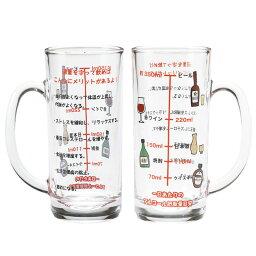 おもしろビアジョッキ ◎アルコール摂取適量ジョッキ SAN1982 《2個セット》[ビールグラス ビアグラス ビアジョッキ ジョッキグラス]