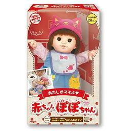 ポポちゃん あたしがママよ赤ちゃんぽぽちゃん お世話お道具つき ピープル024727 着せ替え人形 ポポちゃん 知育玩具 ままごと 女の子