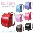 2021年度 ランドセル 女の子 ガールズ mezzo piano メゾピアノ クラシックプレミアム キューブ型(wide) 12cmマチ ウイング背カン 百貨店モデル 人工皮革 0103-1403 MADE IN JAPAN(日本製)