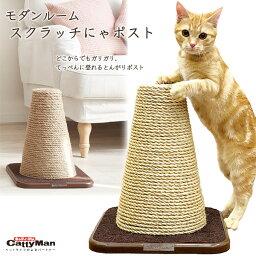 猫のおもちゃ 猫用爪とぎ ドギーマン モダンルーム スクラッチにゃポスト ■ 猫家具 おもちゃ つめみがき キャティーマン
