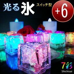 光る氷 ライトキューブ 光る氷 ライトキューブ 6個セットLED アイスライト キューブ - スイッチ型 - ライト イベント カクテルパーティー 7彩