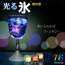 光る氷 ライトキューブ 光る氷 ライトキューブ 防水 LED アイスライト キューブ - 感知型 - ライト イベント カクテルパーティー 7彩