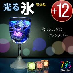 光る氷 ライトキューブ 光る氷 ライトキューブ 防水 LED 【セット価格で10%お得】 アイスライト キューブ - 感知型 - ライト 12個セット イベント カクテルパーティー 7彩