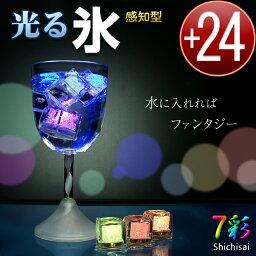 光る氷 ライトキューブ 光る氷 ライトキューブ 防水 LED 【セット価格で20%お得】 アイスライト キューブ - 感知型 - ライト 24個セット イベント カクテルパーティー 7彩