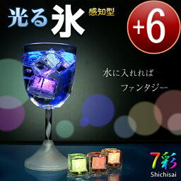 光る氷 ライトキューブ 光る氷 ライトキューブ 防水 LED 【セット価格で5%お得】 アイスライト キューブ - 感知型 - ライト 6個セット イベント カクテルパーティー 7彩