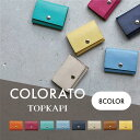 TOPKAPI 財布 【公式】[トプカピ] TOPKAPI 角シボ型押し・三つ折りミニ財布 COLORATO コロラート【母の日】【ギフト】