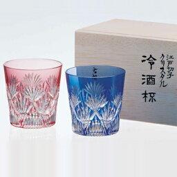 切子 名入れ 切子グラス KAGAMI CRYSTAL カガミクリスタル江戸切子 ペア冷酒杯 (笹っ葉に斜十字 紋) 120cc名入れ 切子 グラス 売れ筋セール
