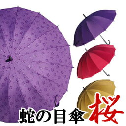 蛇の目 柄が浮き出る蛇の目傘 「桜」 16本骨傘 ワイドサイズ