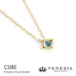 誕生石 【選べる】ボックスデザイン ペンダント [CUBE] K18/ ネックレス 箱型 立方体 18金 モチーフ 誕生石 ダイヤモンド ダイア 天然石 VENEZIA