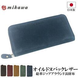 d8fa9010d353 本革工房FIZI 財布 ミカワ mikawa 本革 長財布 オイルヌバックレザー ジップアラウンド 1位