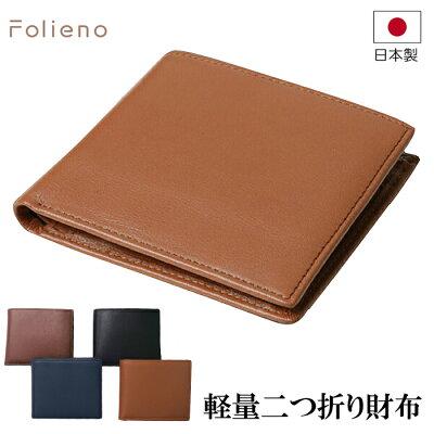 フォリエノ Folieno 本革 二つ折り財布 スムース 軽量 イタリアンカーフワックスレザー メンズ グリーン ネイビー レッド ブラウン キャメル ブラック fch103a