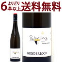ドイツワイン よりどり6本で送料無料[2016] ローテンベルク リースリング グローセス ゲヴェックス クヴァリテーツヴァイン トロッケン 750mlグンダーロッホ(ラインヘッセン ドイツ)白ワイン コク辛口 ^E0LOGR16^