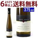 ドイツワイン よりどり6本で送料無料[2004] ボッケナウアー フェルゼネック リースリング アウスレーゼ ハーフ 375ml シェーファー フレーリッヒ(ナーエ ドイツ)白ワイン 房選り遅摘、コク甘口 ワイン ^E0SFBAHT^