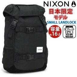 ニクソン 正規品ニクソン NIXON SMALL LANDLOCK スモール ランドロック バックパック メンズ レディース 男女兼用 日本限定 ブラック フラップ ボードストラップ 付き 16L NC2256