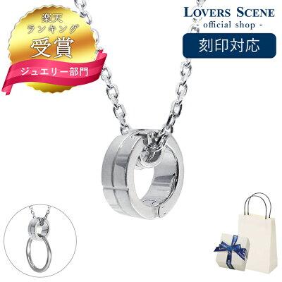 【送料無料】LOVERS SCENE ラバーズシーン リングホルダーペンダントネックレス メンズ シルバー LSP0075-55