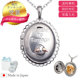 ロケットペンダント 【送料無料】Tenshi no Tamago 天使の卵 ロケットペンダント ネックレス レディース メンズ シルバー ロジウム加工 刻印 名入れ 天使893RM
