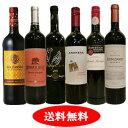 ワイン飲み比べセット 世界のお買い得カベルネ・ソーヴィニョン飲み比べ6本セット【送料無料】【赤ワインセット】