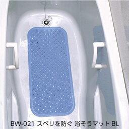 浴槽・浴室内マットのギフト 【お風呂】BW-021 スベリを防ぐ 浴そうマット・ブルー