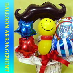 メッセージバルーン スマイルバルーンアレンジFOR MEN / 男性 開店祝い 誕生日 バースデー 周年祭 誕生祭 ギフト プレゼント 記念日 結婚祝い 御祝い バルーン電報