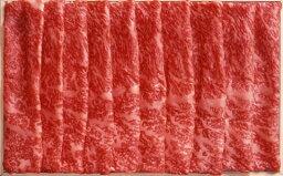 米沢牛 【送料無料】A5〜A4等級 米沢牛 ロースしゃぶしゃぶ用600g《米沢牛/牛肉/黒毛和牛/しゃぶしゃぶ》/お取り寄せ/通販/お土産/ギフト/父の日/