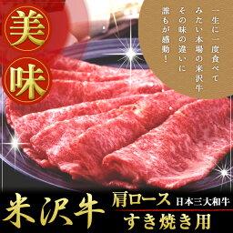 米沢牛 【送料無料】選べる米沢牛 肩ロースすき焼き用300g/お取り寄せ/通販/お土産/ギフト/