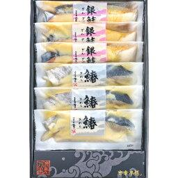 銀鮭 【送料無料】鰆、銀鮭のさぬき白味噌漬 SG-3370-K/ギフト/詰め合わせ/漬け魚【代引き不可】/お取り寄せ/通販/お土産/ギフト/