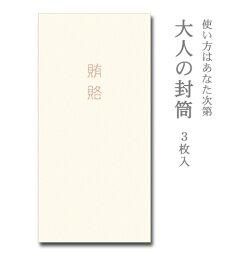 面白 ポチ袋 大人の封筒 賄賂(わいろ)3枚入【ぽち袋/ポチ袋 大】【お年玉袋/正月】