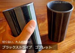 益子焼き 益子焼【名入れ】ブラックストライプゴブレット スカッとしたデザインは男性好みです。き窯元直送和 食器ならでは温もり溢れる和風の器です。おしゃれでかわいい陶器のゴブレットは名入れ可能です(名入り・名入)(別料金名入れペアで+600円)(ss)