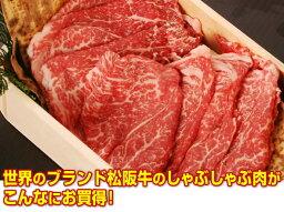 肉セット 松阪牛 しゃぶしゃぶ肉3000gご予算・人数様に合わせて、貴方だけのセットも作れちゃいます♪【楽ギフ_のし宛書】