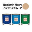ブッテロ ベンジャミンムーアペイント AC-8 butte butte rock 水性塗料 ガロン缶(3.8L)約20平米壁紙の上に塗れる水性ペンキ