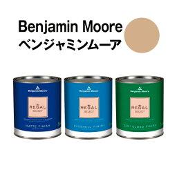 ブッテロ 【送料無料】 水性塗料 北米で大人気!ベンジャミンムーアペイント AC-8 butte rock ガロン缶(3.8L) 約20平米 壁紙の上に塗れる水性ペンキ