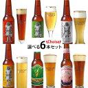 受賞ビール 種類が選べる!田沢湖ビール『お好み』6本セット=秋田の地ビールなまはげラベル飲み比べ♪=【ギフト】【お中元】【お歳暮】【地ビール】【通販】