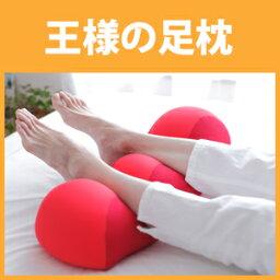 王様の足枕 枕 王様の枕シリーズ 王様の足枕 50×16×(低い部分12cm、高い部分16cm) 【日本製】