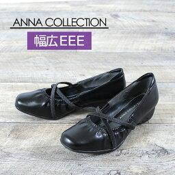 アンナコレクション パンプス ローヒール コンフォートシューズ ANNA COLLECTION アンナコレクション 529 黒パンプス ストラップ ブラック レディース