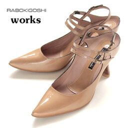 ラボキゴシ・ワークス RABOKIGOSHI works 靴 ラボキゴシ ワークス 1533-BEGE バックストラップ パンプス ベージュ エナメル バックベルト 本革 ヒール 21.5 22.0 〜 25.0 25.5 26.0