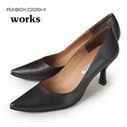 ラボキゴシ・ワークス RABOKIGOSHI works 靴 ラボキゴシ ワークス 11335-B 撥水 パンプス 黒 本革 スコッチガード 防水 レインパンプス レディース
